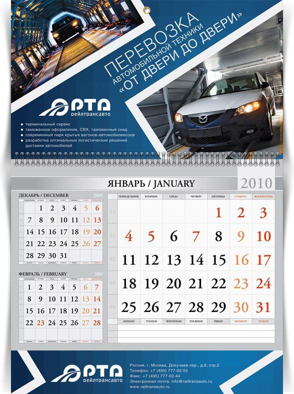 Разработать дизайн календаря