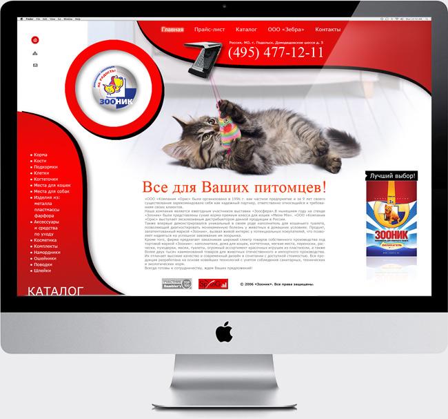 Дизайн сайта для животных