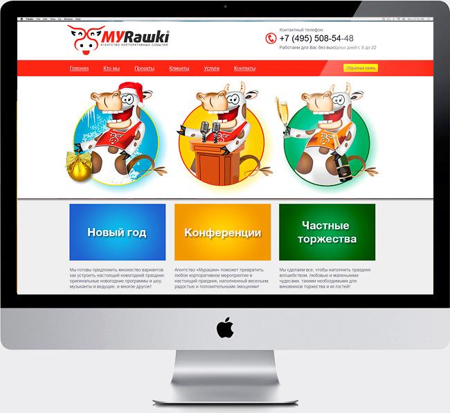 дизайн сайта в сказочном стиле