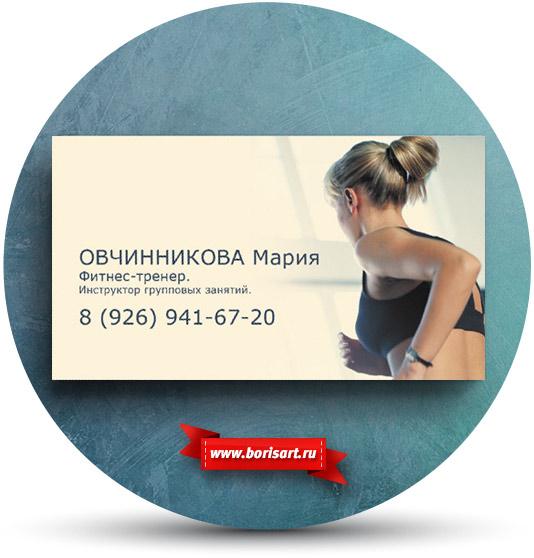 Визитки для фитнес инструкторов фото